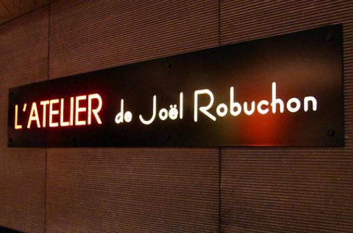 MGM GRAND HOTEL: L'ATELIER DE JOEL ROBUCHON (Лас-Вегас)